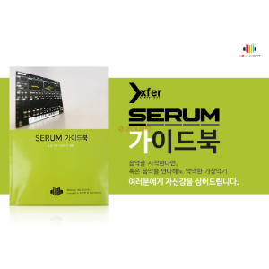 [Xfer records] Serum 가이드북